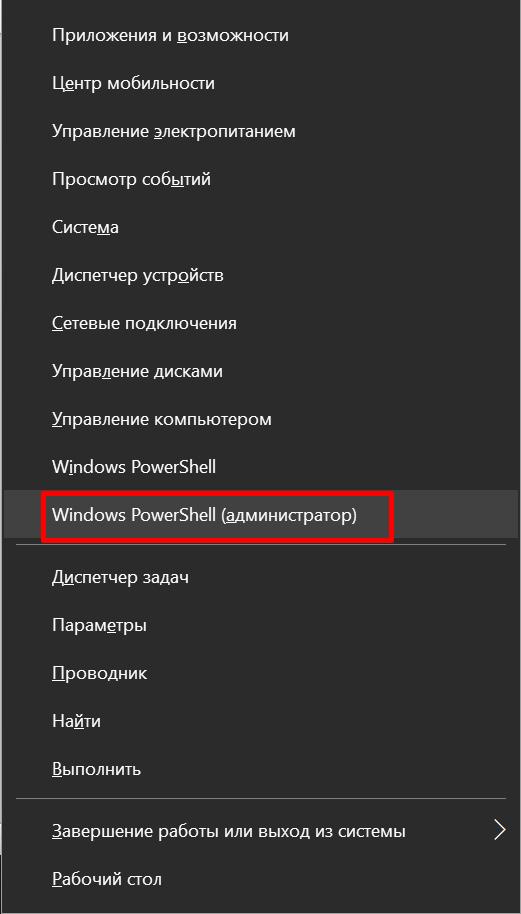 PowerShell с правами администратора Windows 10