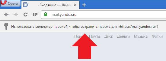 Разрешение на сохранение пароля в Opera