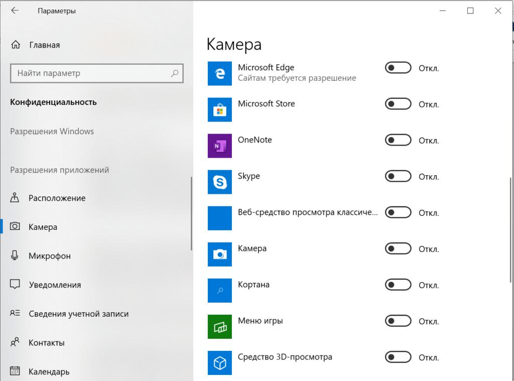 Запрет доступа к камере на Windows 10