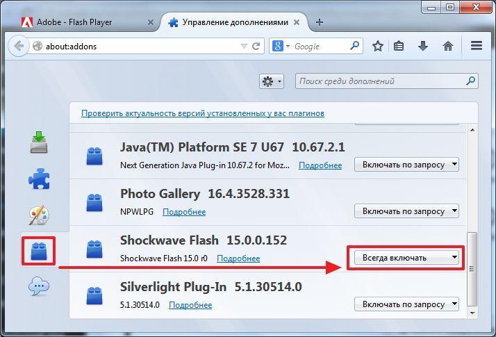 Настройка Flash Player в Mozilla Firefox