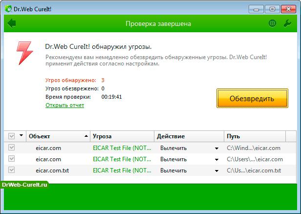 Проверка на вирусы Dr.Web CureIt!