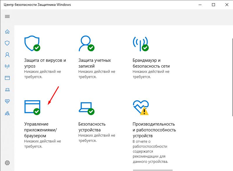Центр безопасности Зищитника Windows
