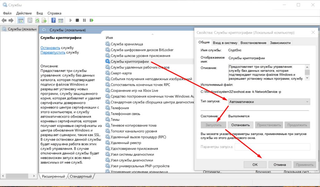 Настройка служб криптографии Windows 10