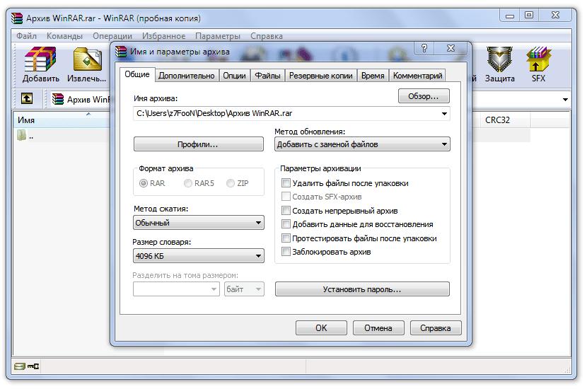 Установить пароль на папку в WinRAR