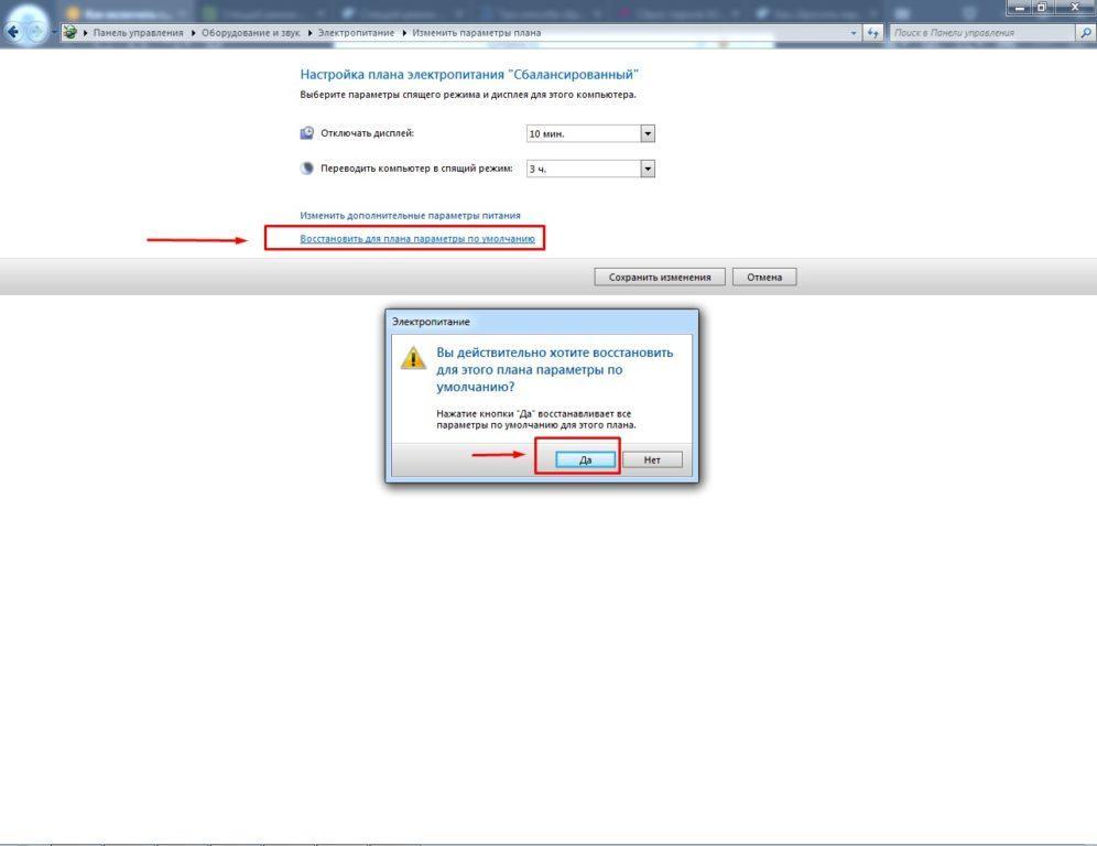Восстановление стандартного электропитания в Windows 7