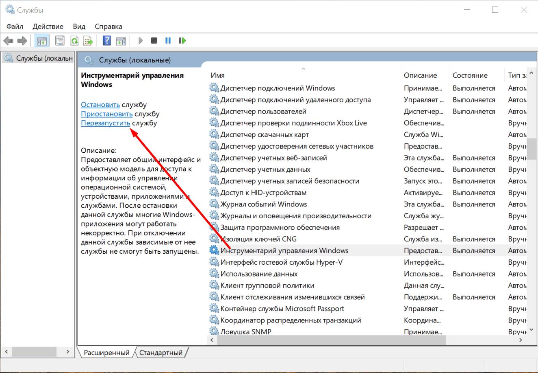 Перезапустить Инструментарий управления Windows