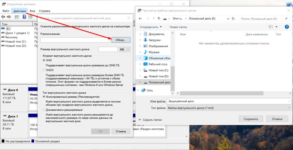 Создать виртуальный диск Windows 10