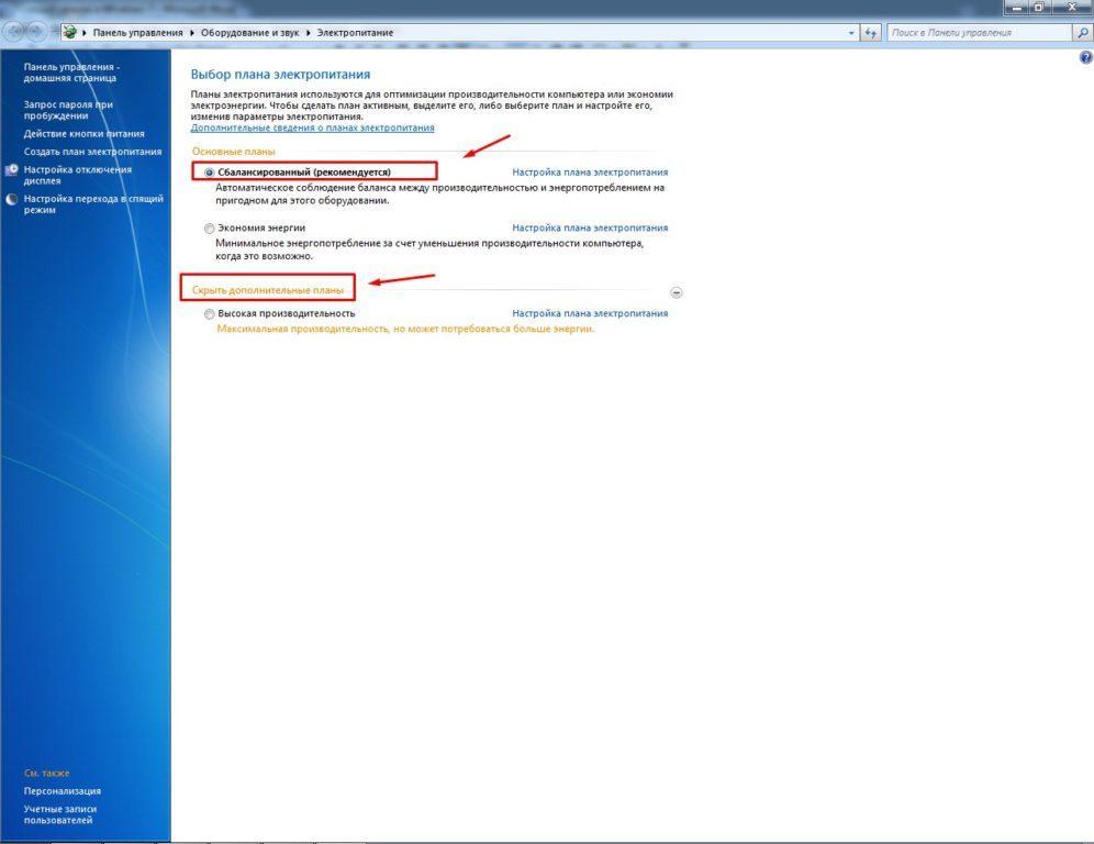 Выбор плана электропитания в Windows 7