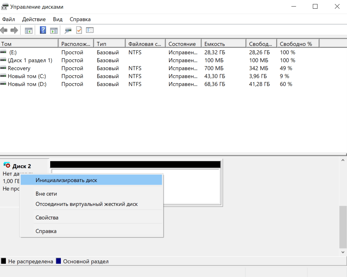 Инициализировать диск Windows 10
