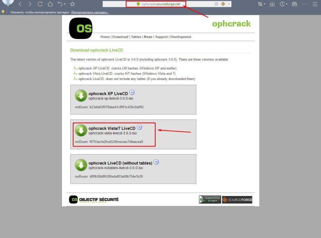 Скачивание установочного файла Ophcrack на Виндоус 7