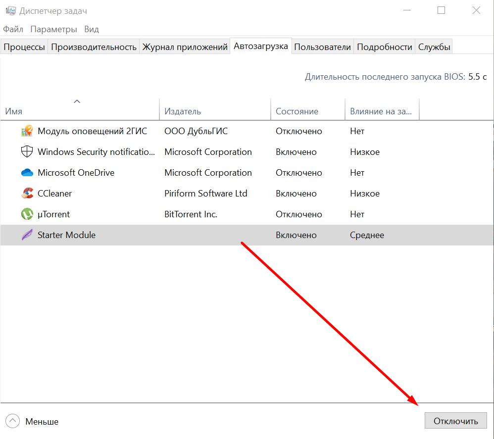Отключить программу в автозагрузке Windows 10