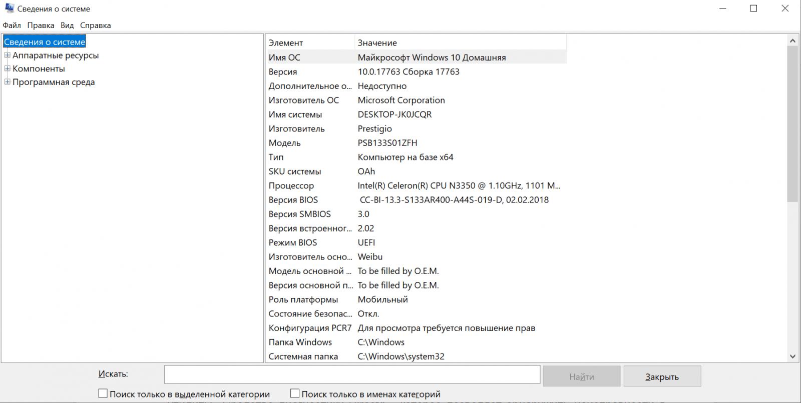 Msinfo32 на Windows 10