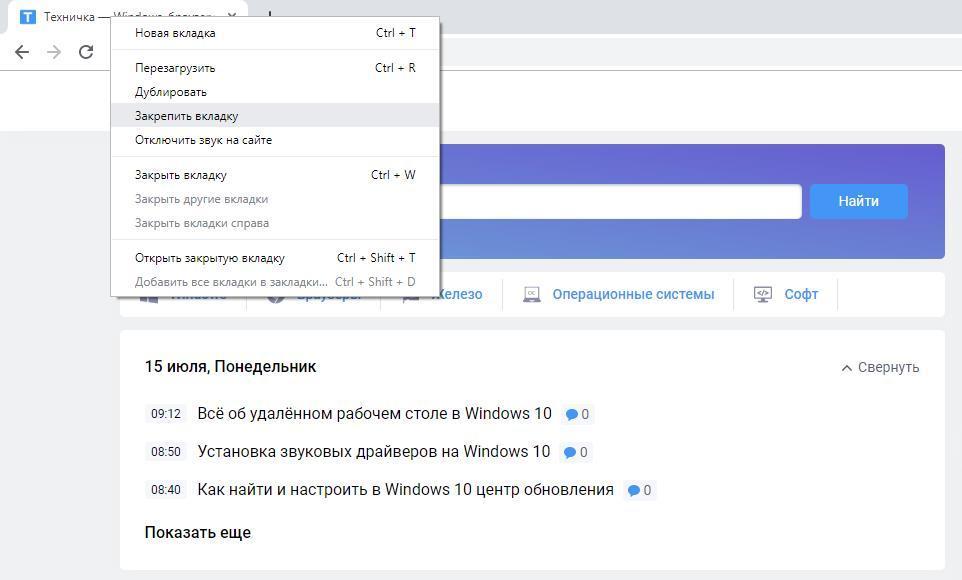Закрепить вкладку в Chrome