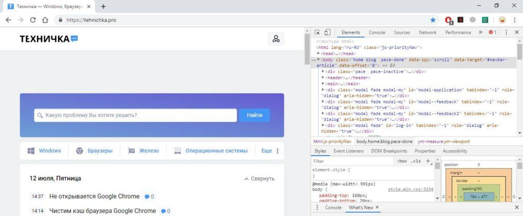 Инструменты разработчика Chrome