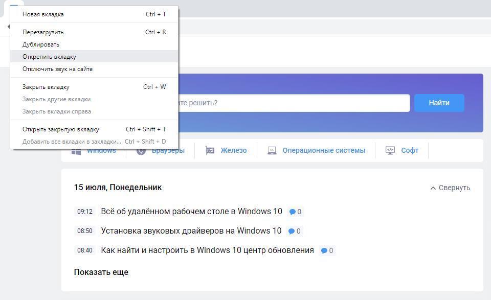 Открепить вкладку Google Chrome