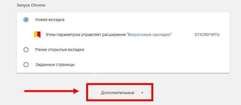 Дополнительные настройки Chrome)