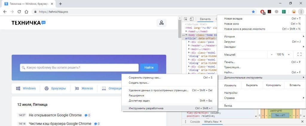 Запуск инструментов разработчика Chrome
