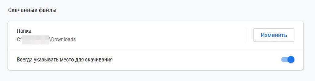 Изменение папки загрузки в Chrome