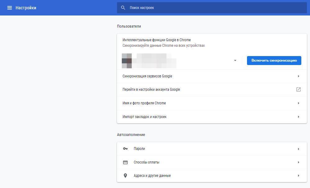 Синхронизация и автозаполнение в настройках Chrome