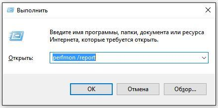 perfmon /report