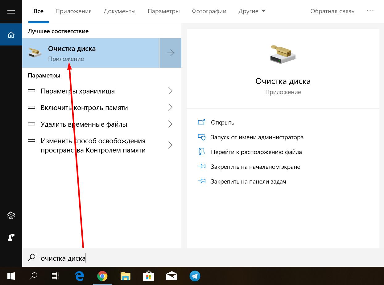 поиск - очистка диска Удаление ненужных файлов