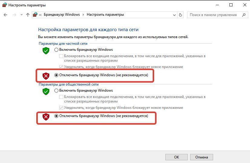 Настройка брандмауэра Windows 10)