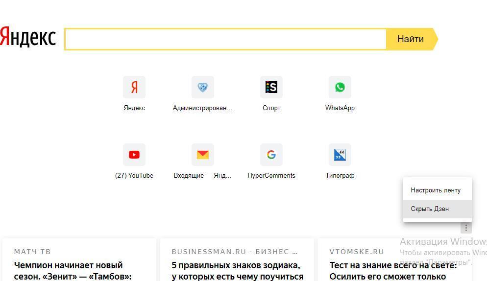 Скрыть Яндекс.Дзен