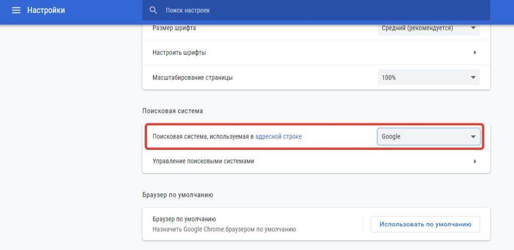 Поисковая строка по умолчанию в Google Chrome