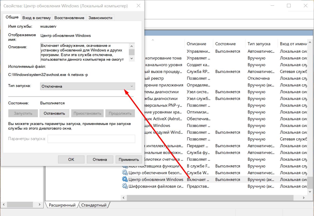 Центр обновления Windows тип запуска