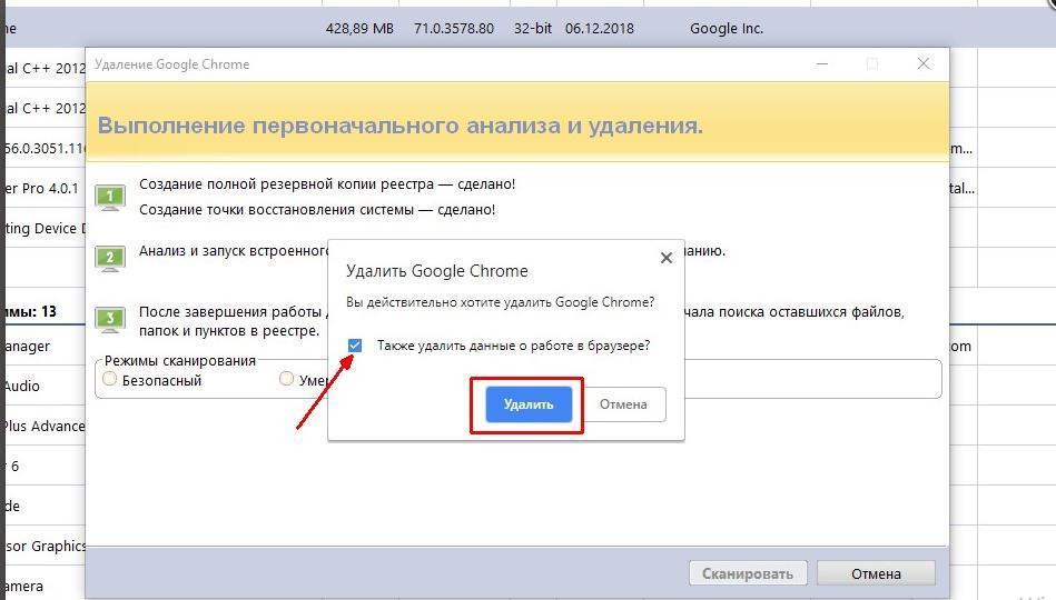 Полное удаление Google Chrome
