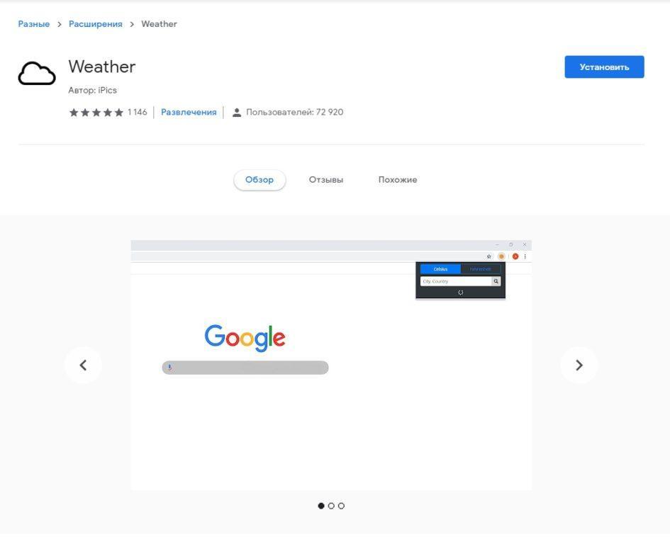 Расширение Weather