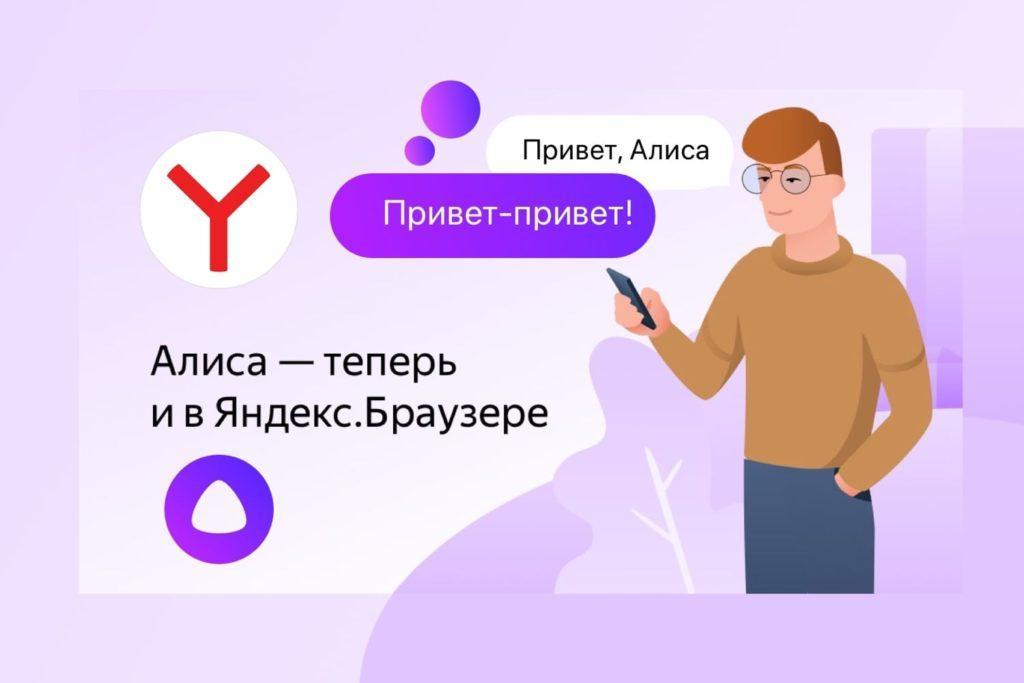 Включаем Алису в Яндекс браузере