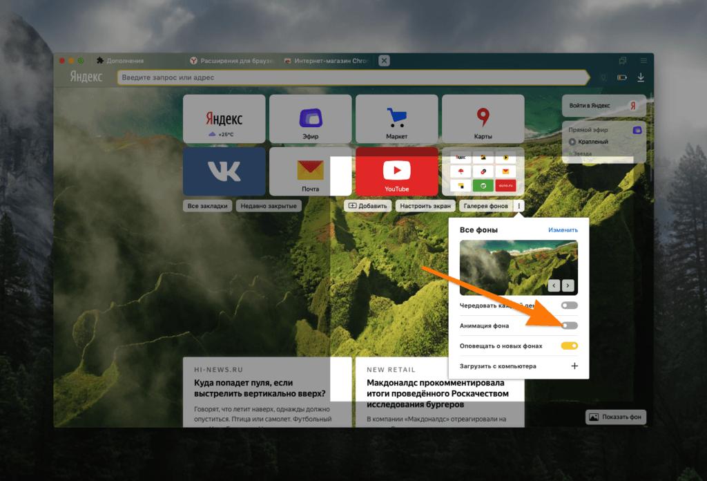 Меню настроек фона в Яндекс.Браузере