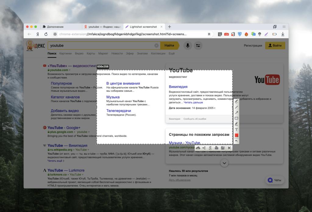 Интерфейс редактирования скриншота в Lightshot