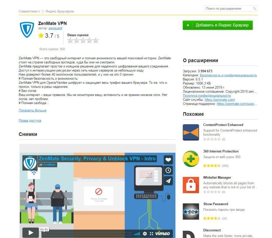 расширение VPN.S HTTP Proxy