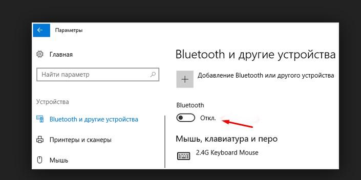 включение bluetooth в ОС Windows