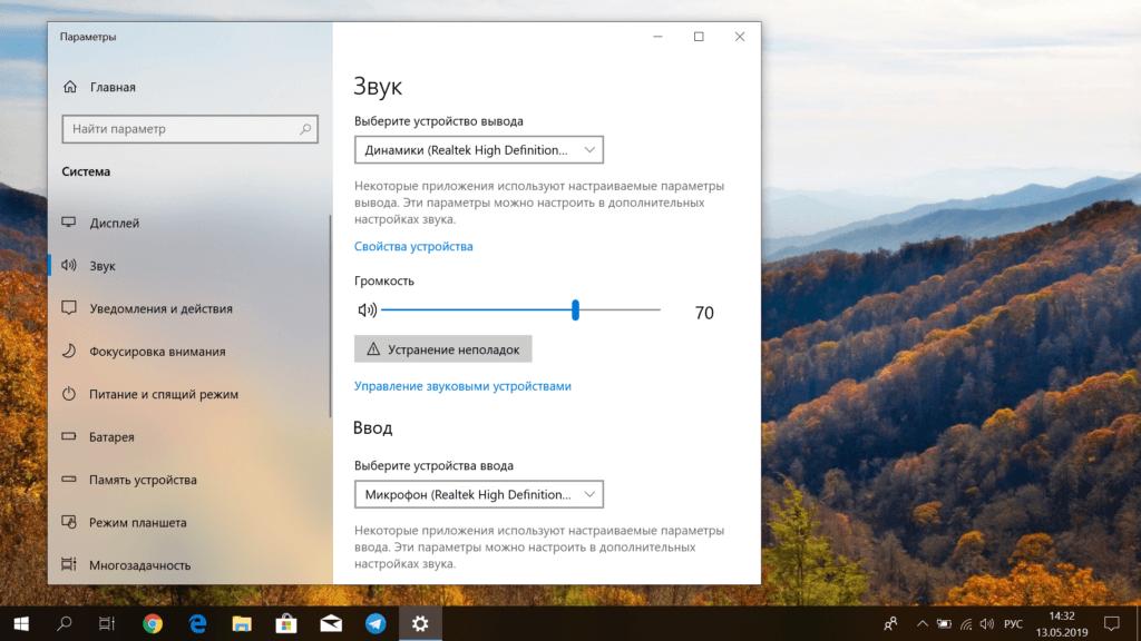 Пропал звук в Windows 10