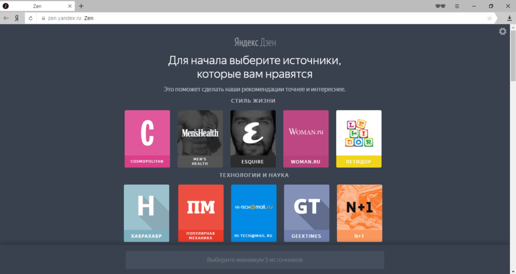 Как отключить Яндекс Дзен в Google Chrome