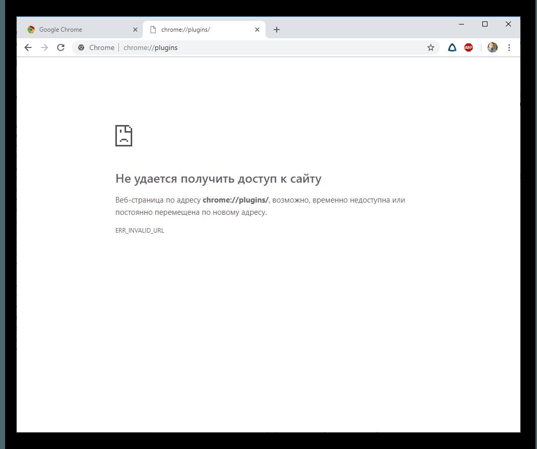 Google Chrome не открывает страницы: устраняем проблему