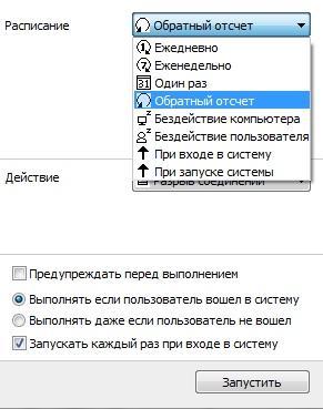 Airytec Switch Off обратный отсчет