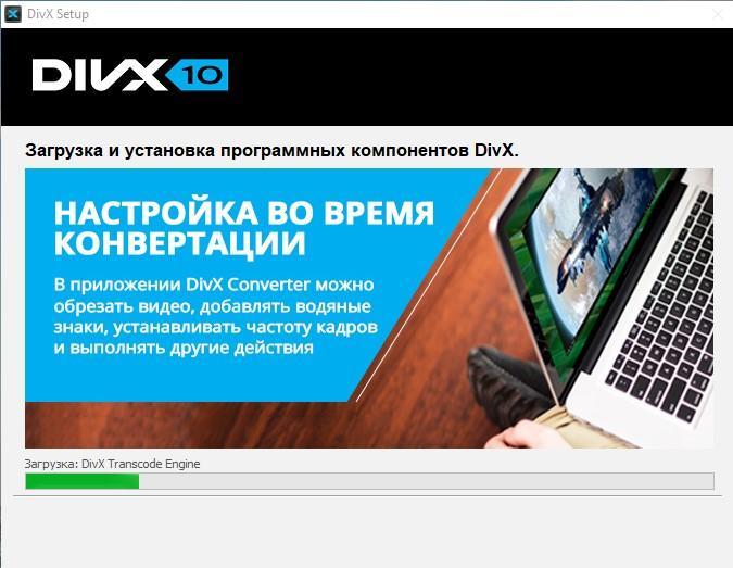 divx 10 загрузка