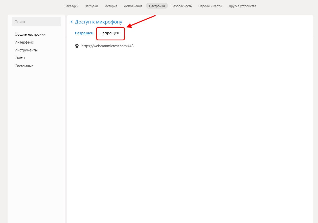 Как запретить сайту использовать микрофон в Яндекс браузере