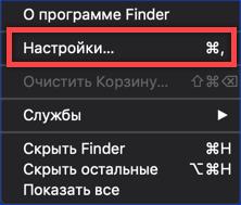 Meню Finder