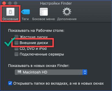 Вкладка «Основные» в настройках Finder