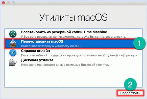 Окно «Утилиты macOS»