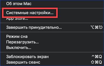 системное меню macOS