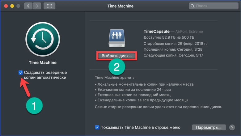 параметры Time Machine
