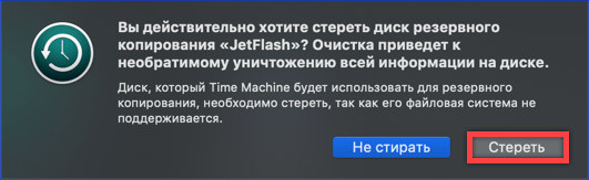 очистка диска для Time Machine