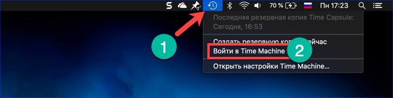 иконка и основное меню Time Machine