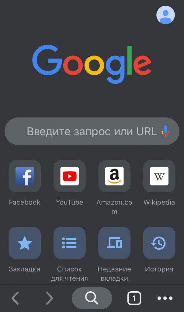 Главное окно мобильного Google Chrome